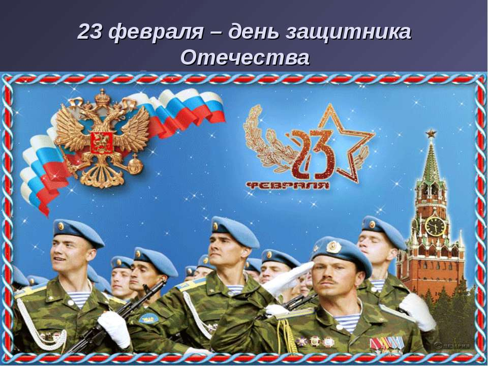 Дипломная работа Военно патриотическое воспитание на уроках ОБЖ  hello html m37f04aff jpg