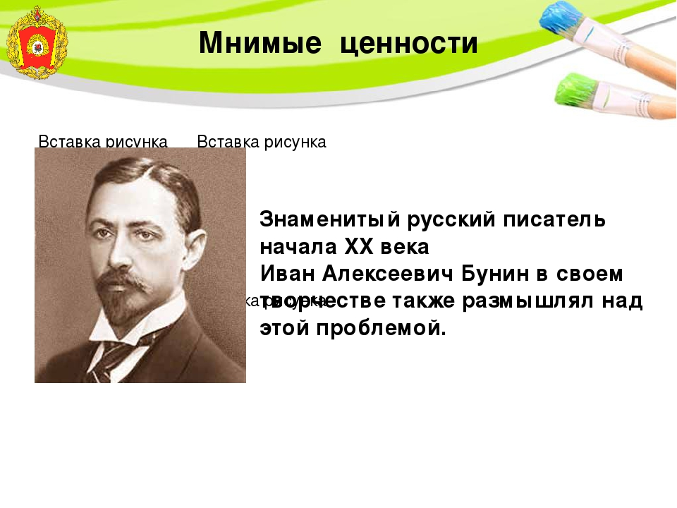 Мнимые ценности Знаменитый русский писатель начала XX века Иван Алексеевич Б...