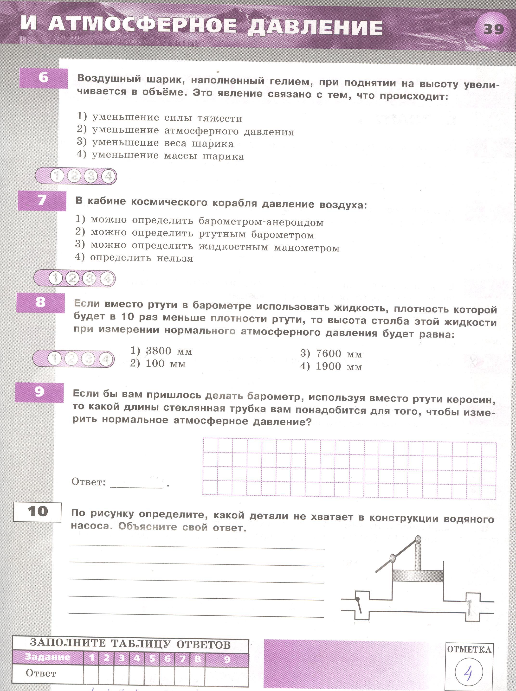 контрольная работа по физике 7 класс давление ответы