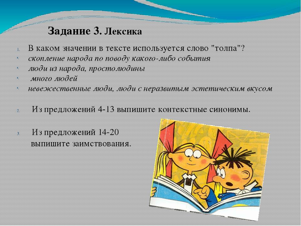 """Задание 3. Лексика В каком значении в тексте используется слово """"толпа""""? скоп..."""