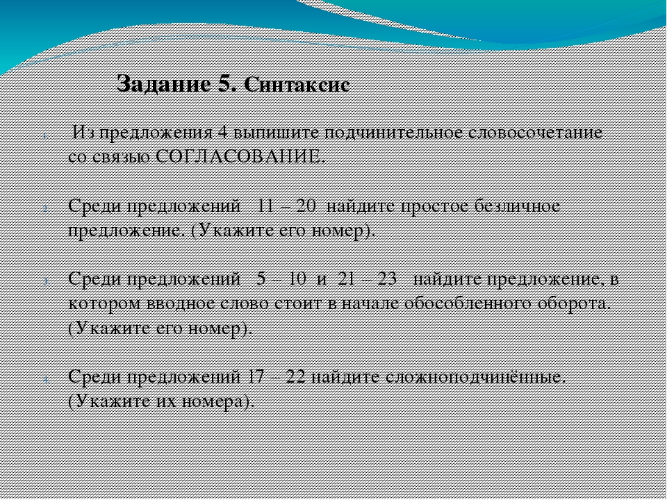 Задание 5. Синтаксис Из предложения 4 выпишите подчинительное словосочетание...