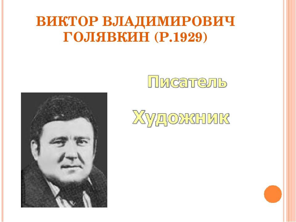 ВИКТОР ВЛАДИМИРОВИЧ ГОЛЯВКИН (Р.1929)