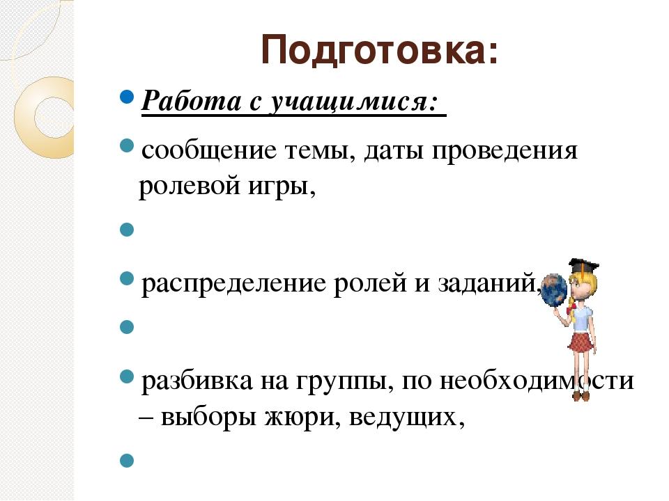 Подготовка: Работа с учащимися: сообщение темы, даты проведения ролевой игры,...