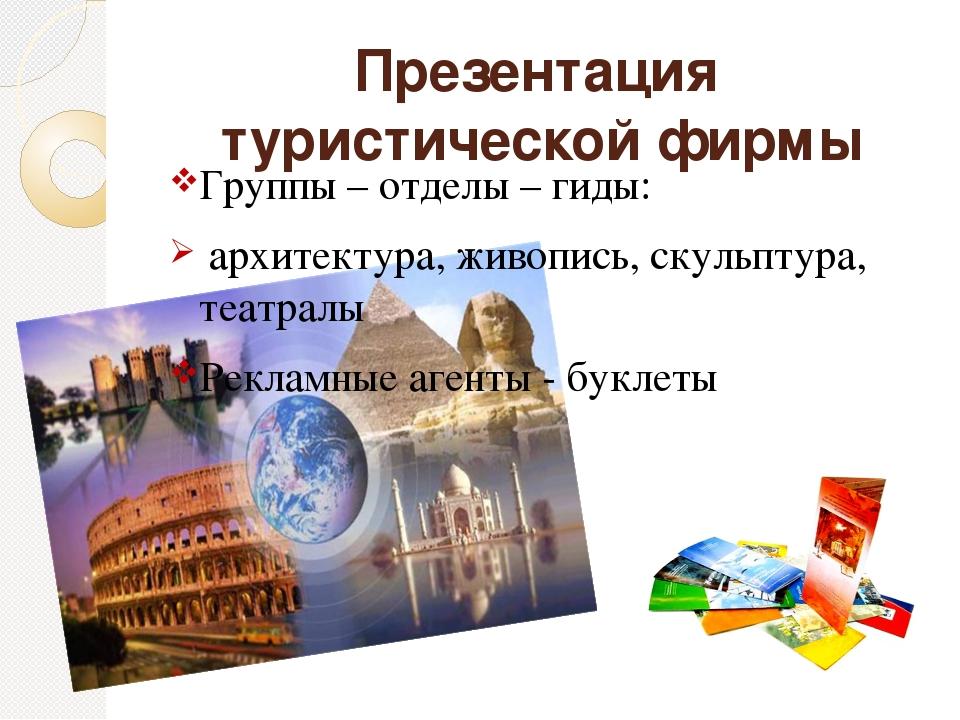 Презентация туристической фирмы Группы – отделы – гиды: архитектура, живопись...