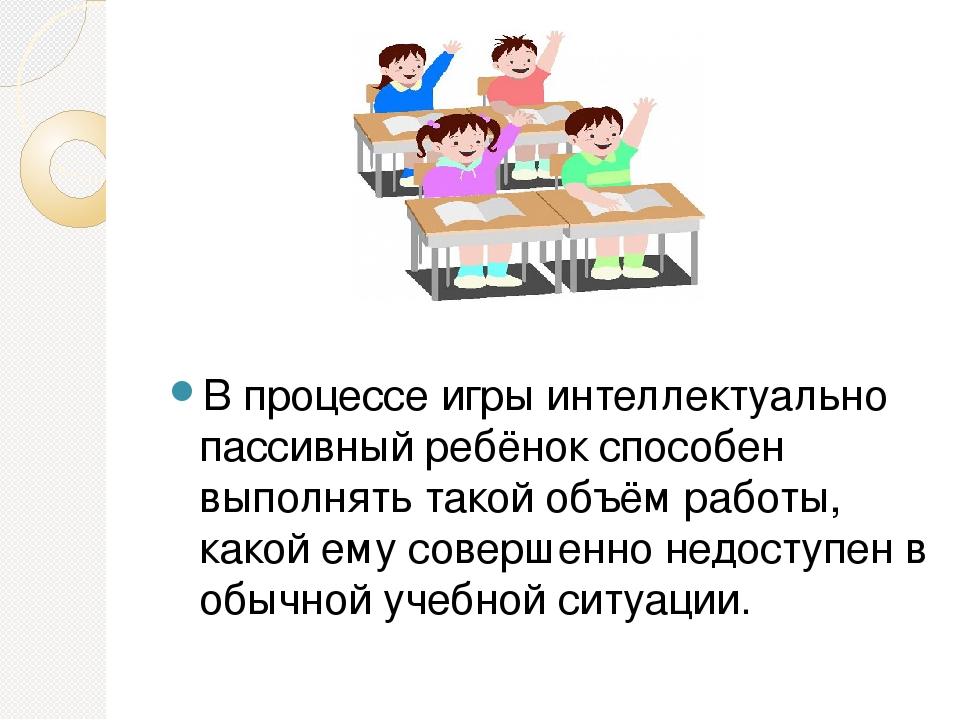 В процессе игры интеллектуально пассивный ребёнок способен выполнять такой о...
