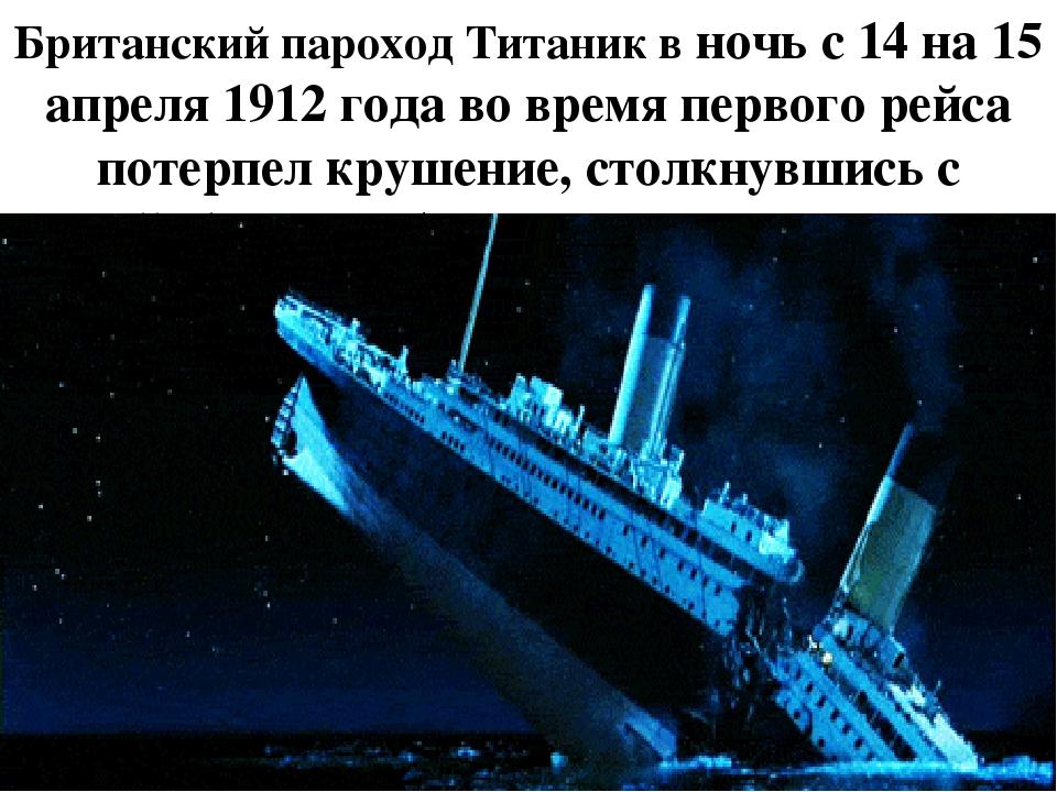 Британский пароход Титаник в ночь с 14 на 15 апреля 1912 года во время первог...