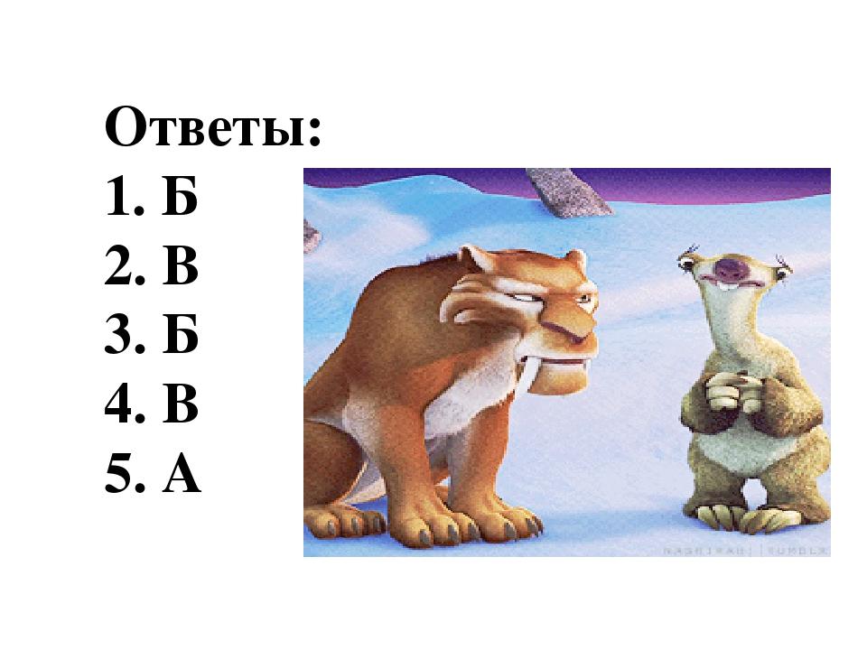 Ответы: 1. Б 2. В 3. Б 4. В 5. А