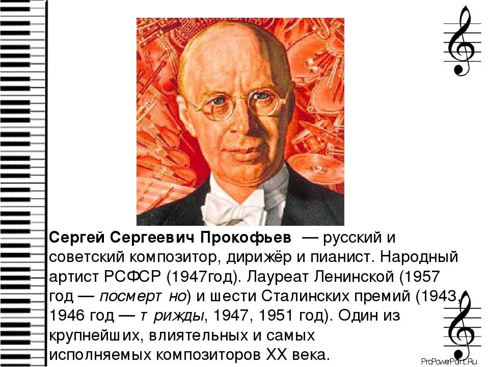 биография прокофьева с картинками умерших родственников предполагает