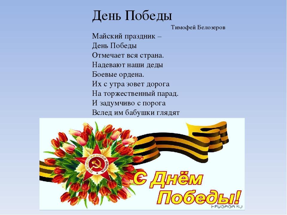 Стихотворение день победы н томилина