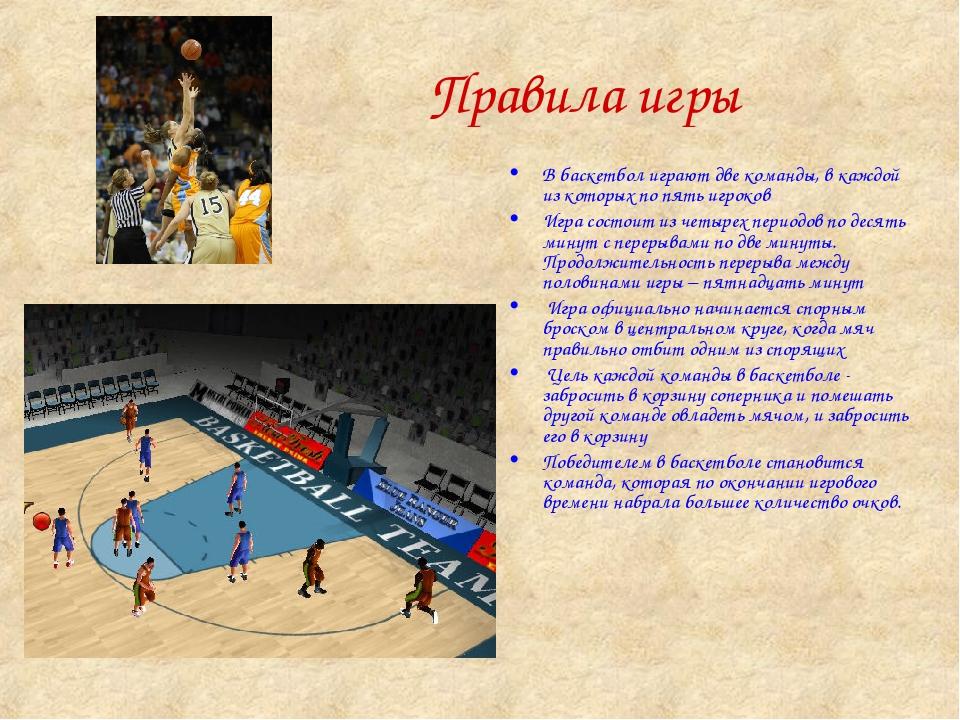 описание баскетбола по картинке часто