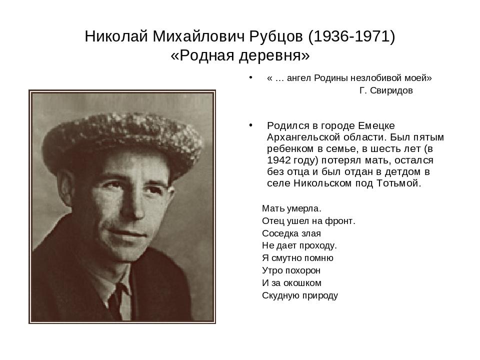 Николай Михайлович Рубцов (1936-1971) «Родная деревня» « … ангел Родины незло...