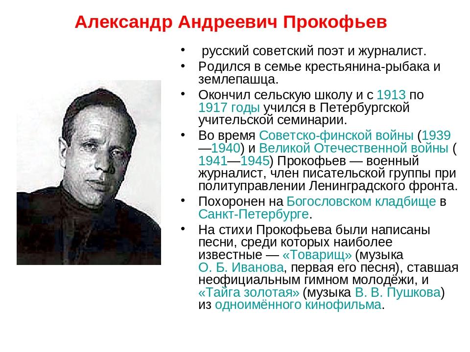 русский советский поэт и журналист. Родился в семье крестьянина-рыбака и зе...