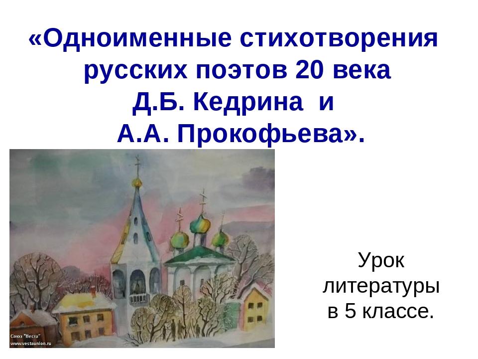 «Одноименные стихотворения русских поэтов 20 века Д.Б. Кедрина и А.А. Прокофь...