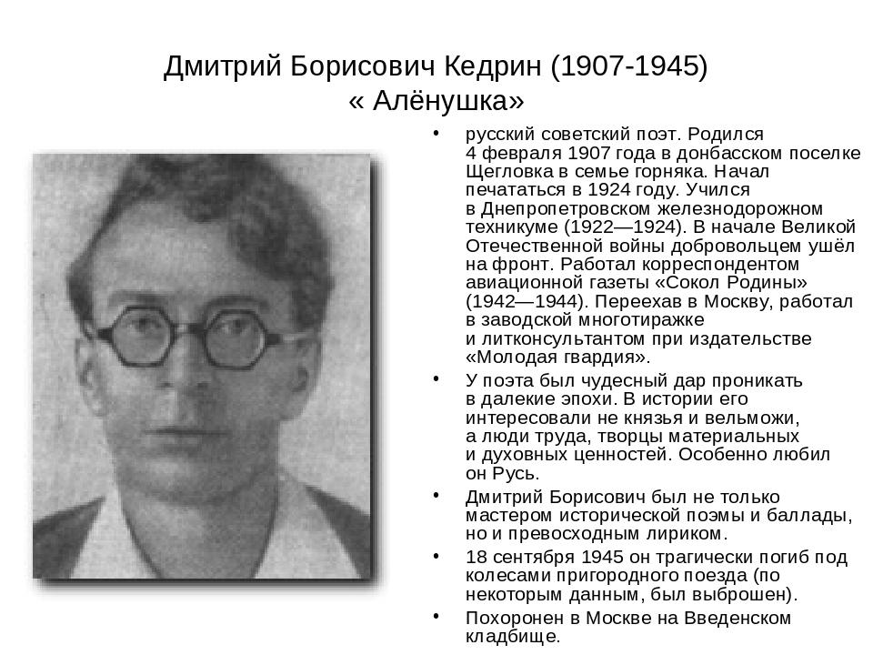 Дмитрий Борисович Кедрин (1907-1945) « Алёнушка» русский советский поэт. Роди...