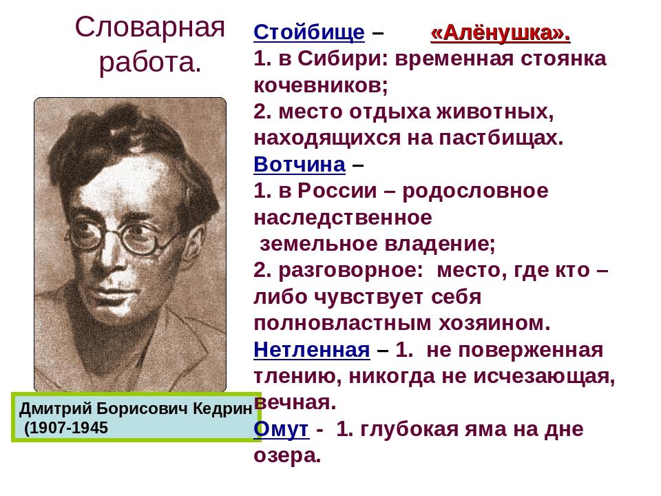 Словарная работа. Дмитрий Борисович Кедрин (1907-1945 Стойбище – 1. в Сибири:...