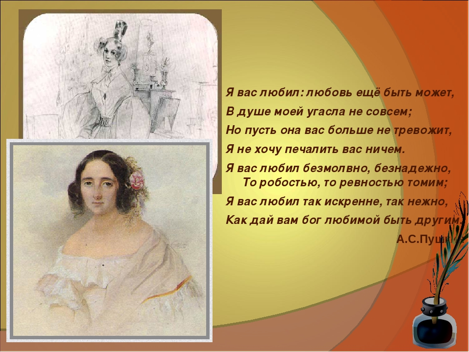 Пушкин любовная лирика я вас любил
