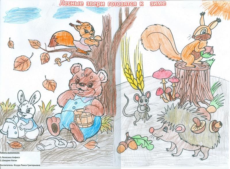 рисунок как звери к зиме готовятся известно