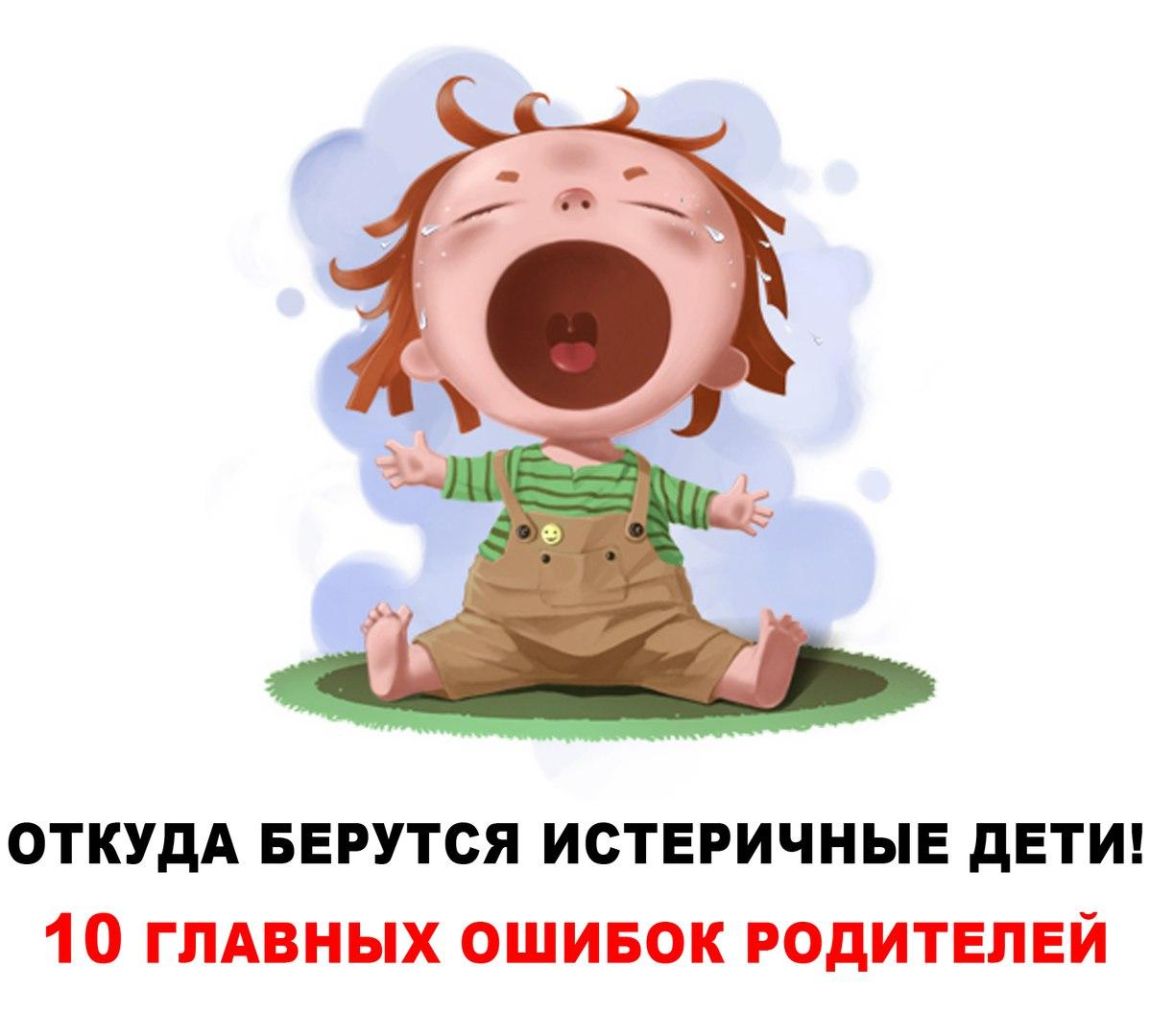 Капризный ребенок картинка для детей