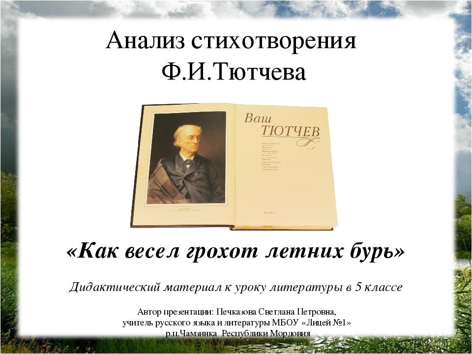 издания ф и тютчев стихи Волгодонскому
