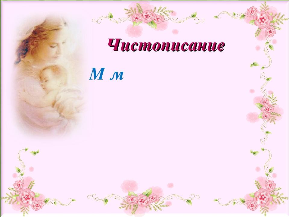 Чистописание М м