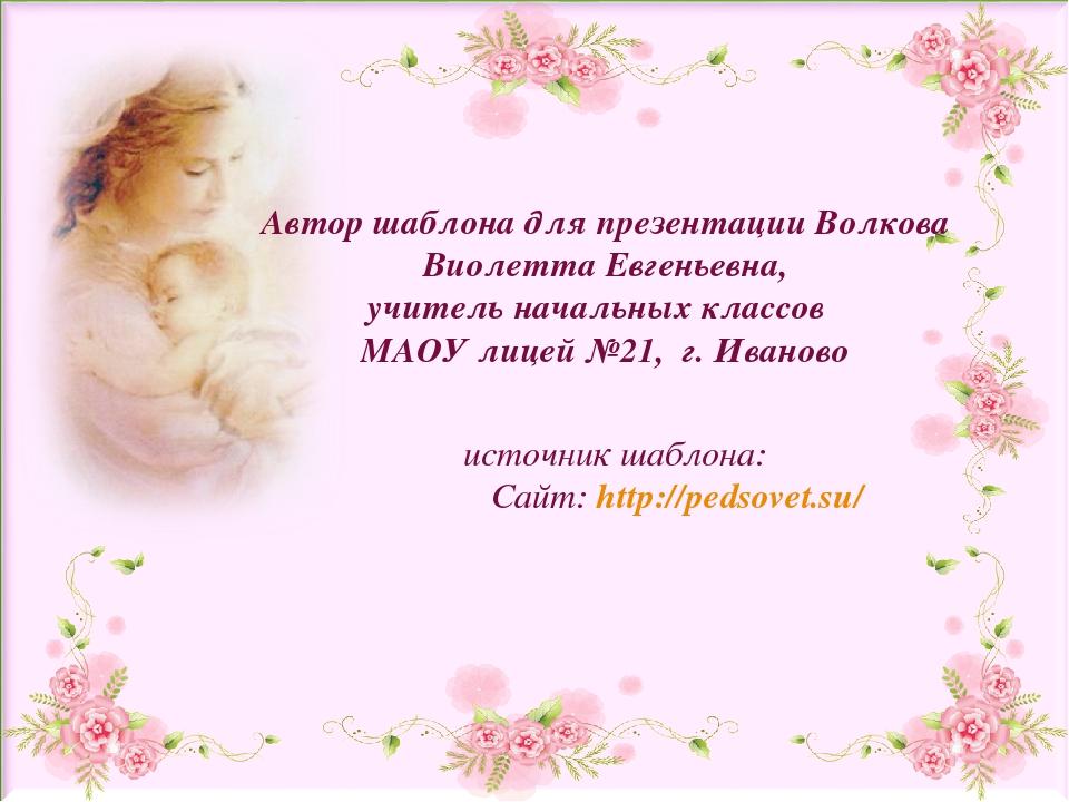 Автор шаблона для презентации Волкова Виолетта Евгеньевна, учитель начальных...