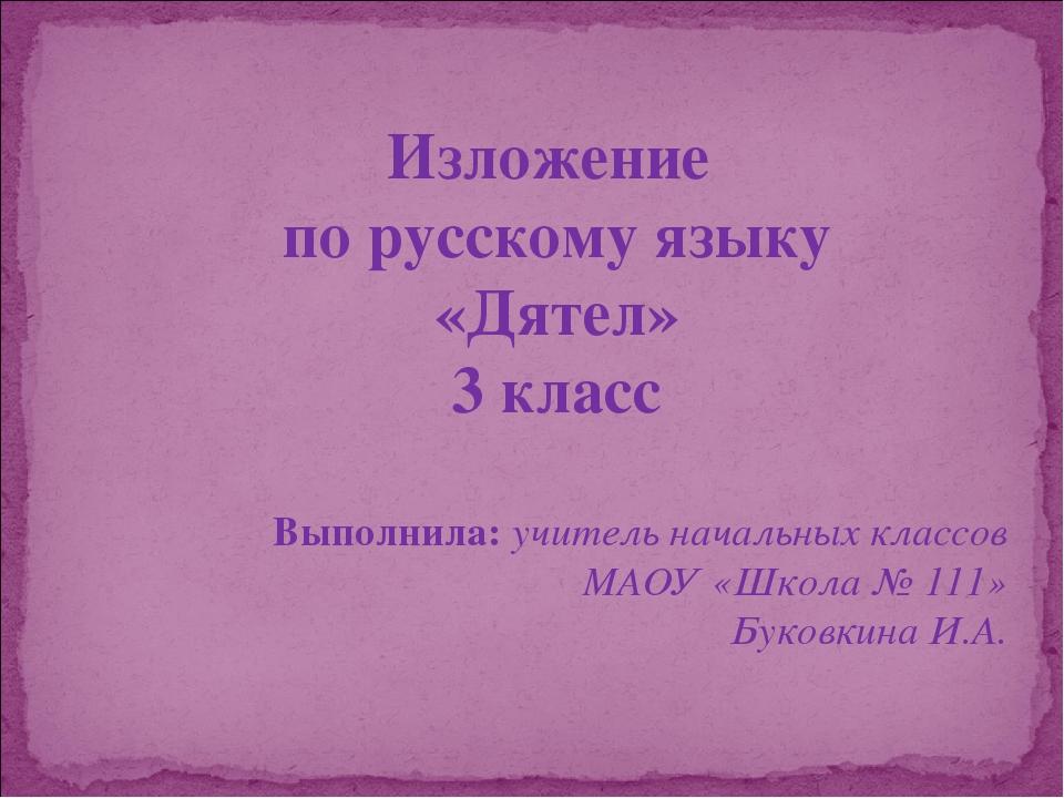Изложение по русскому языку «Дятел» 3 класс Выполнила: учитель начальных кла...