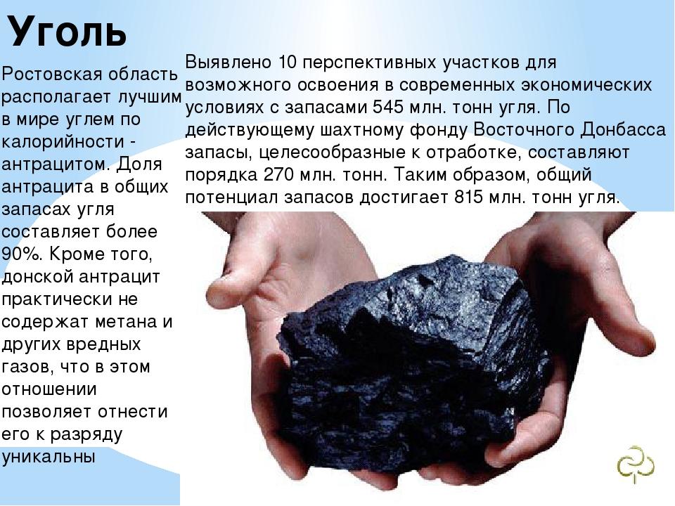 Уголь Выявлено 10 перспективных участков для возможного освоения в современны...