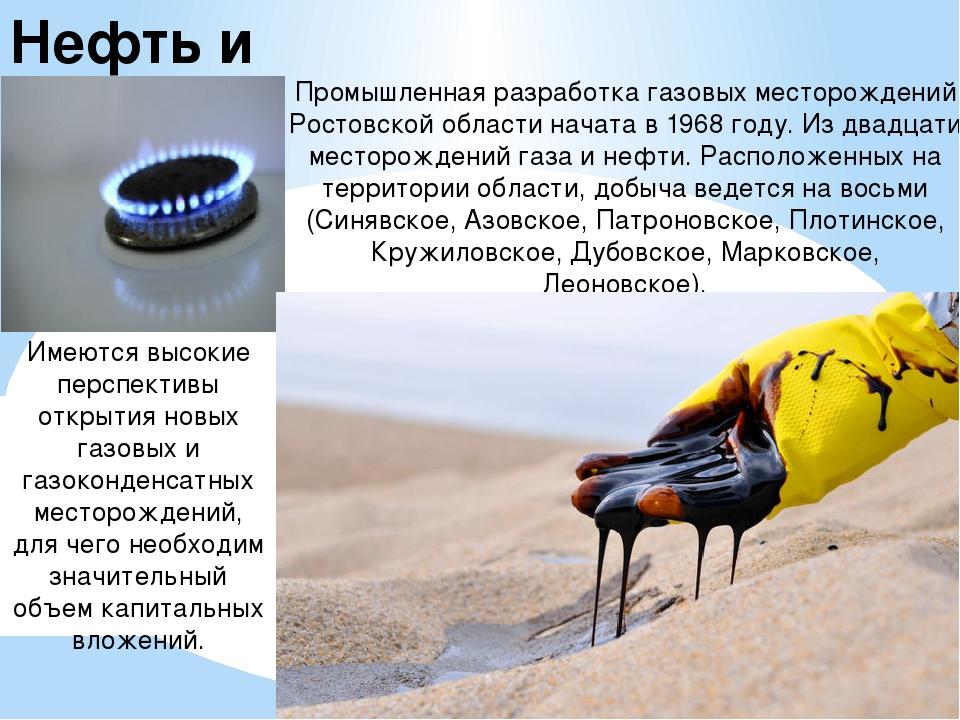Нефть и газ Промышленная разработка газовых месторождений Ростовской области...