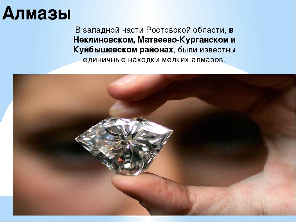 Алмазы В западной части Ростовской области, в Неклиновском, Матвеево-Курганск...