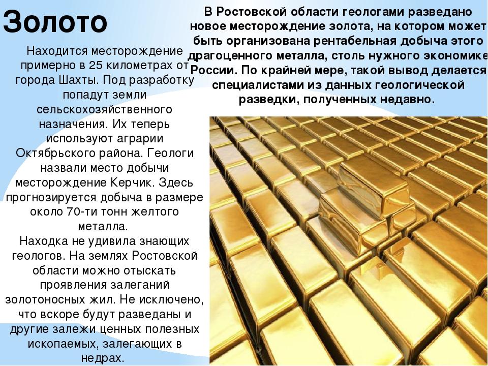 В Ростовской области геологами разведано новое месторождение золота, на котор...