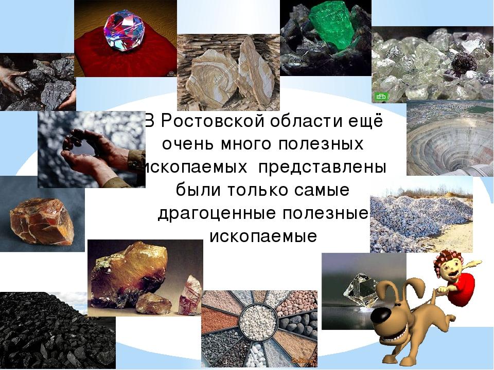 В Ростовской области ещё очень много полезных ископаемых представлены были то...