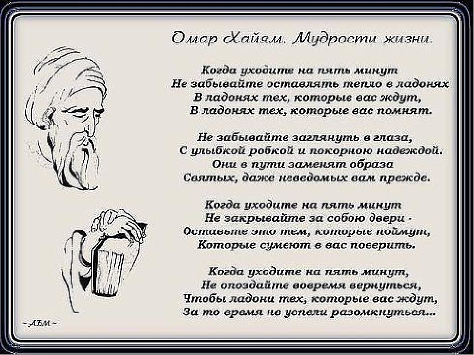 Афоризмы поздравления стихи