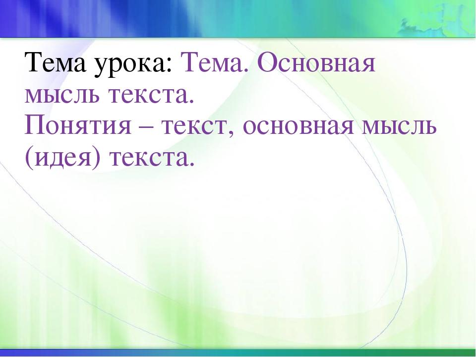 Тема урока: Тема. Основная мысль текста. Понятия – текст, основная мысль (ид...