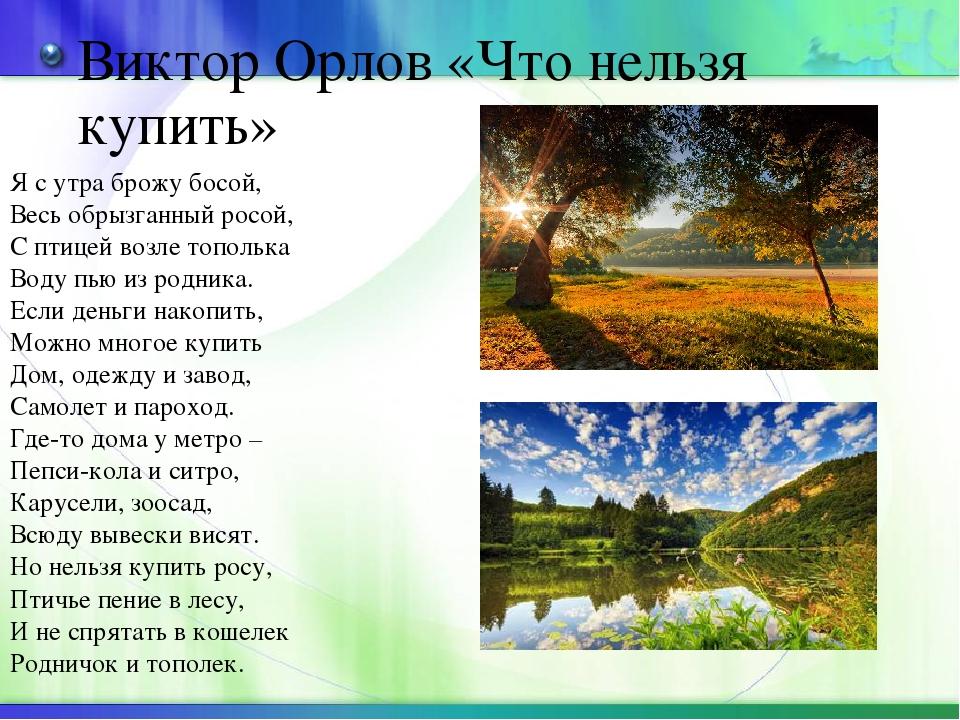 Виктор Орлов «Что нельзя купить» Я с утра брожу босой, Весь обрызганный росо...