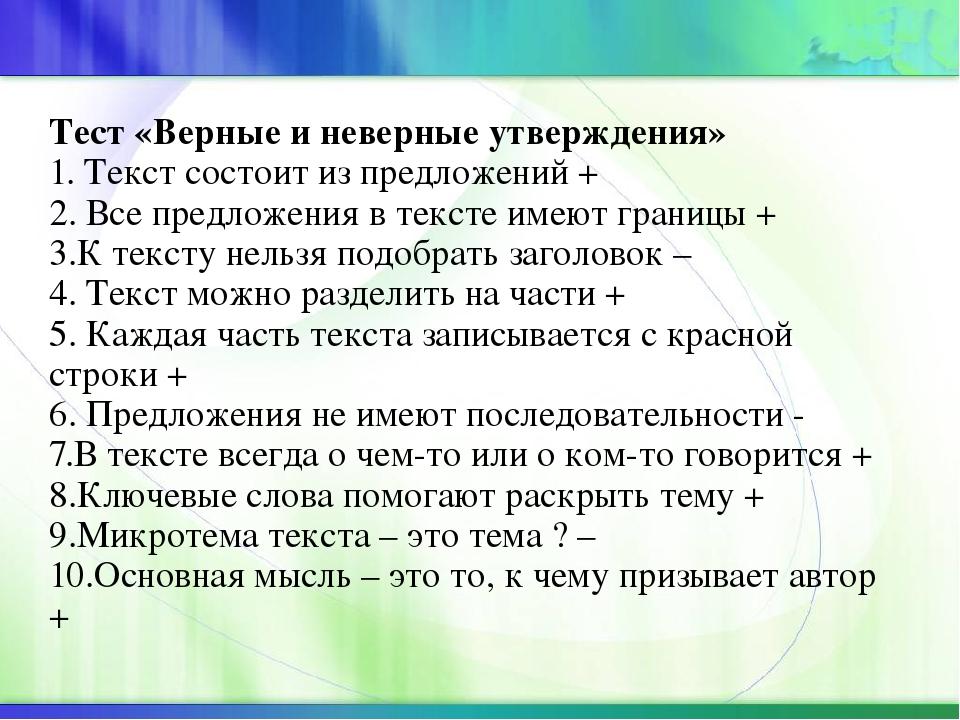Тест «Верные и неверные утверждения» 1. Текст состоит из предложений + 2. Вс...