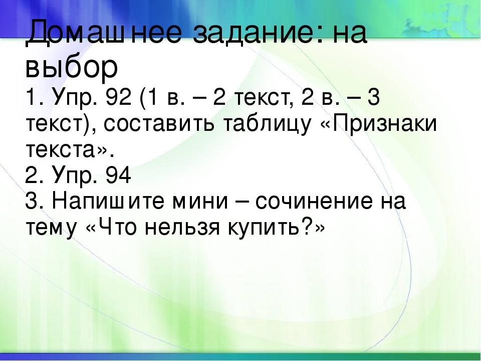 Домашнее задание: на выбор 1. Упр. 92 (1 в. – 2 текст, 2 в. – 3 текст), соста...
