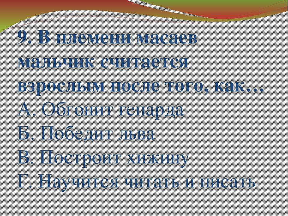 1. Российский мультфильм, удостоенный «Оскара», — это… А. «Простоквашино» Б....