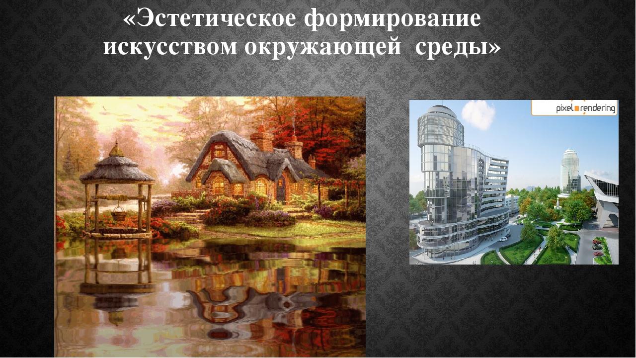 Картинки эстетическое формирование искусством окружающей среды