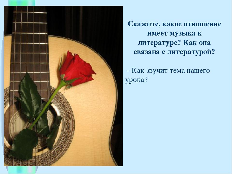 Скажите, какое отношение имеет музыка к литературе? Как она связана с литерат...