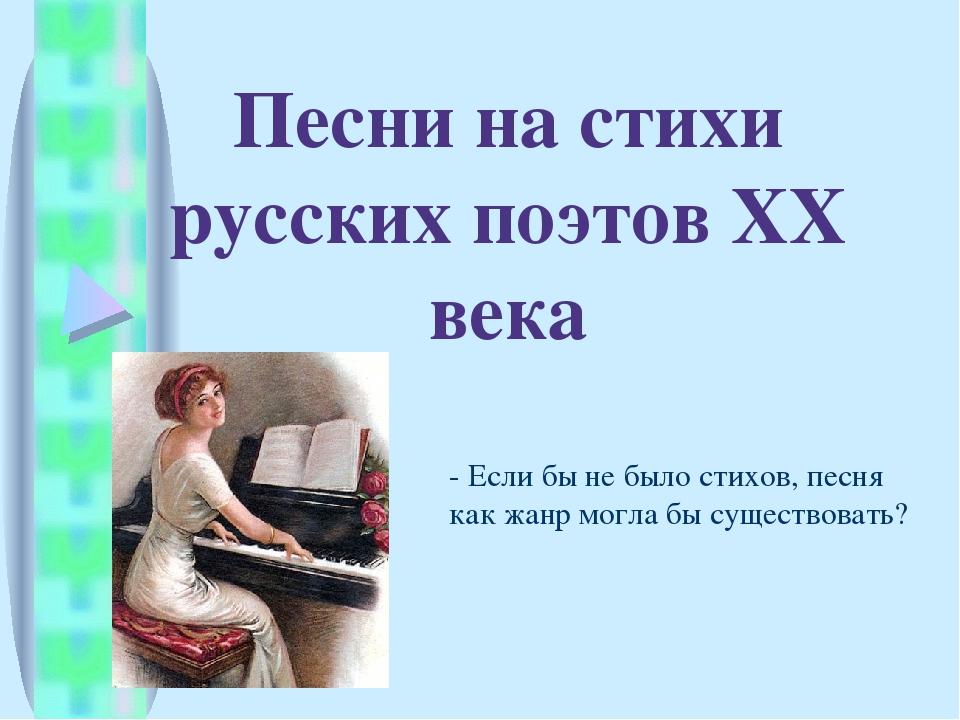 Песни на стихи русских поэтов ХХ века - Если бы не было стихов, песня как жан...