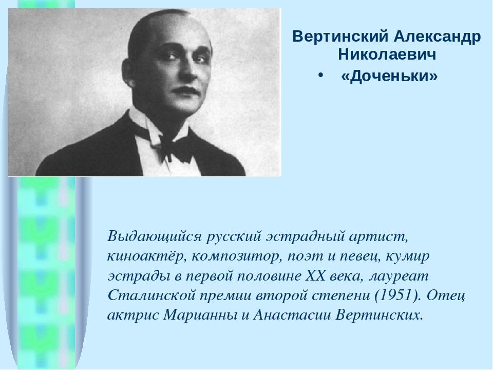 Вертинский Александр Николаевич «Доченьки» Выдающийся русский эстрадный артис...