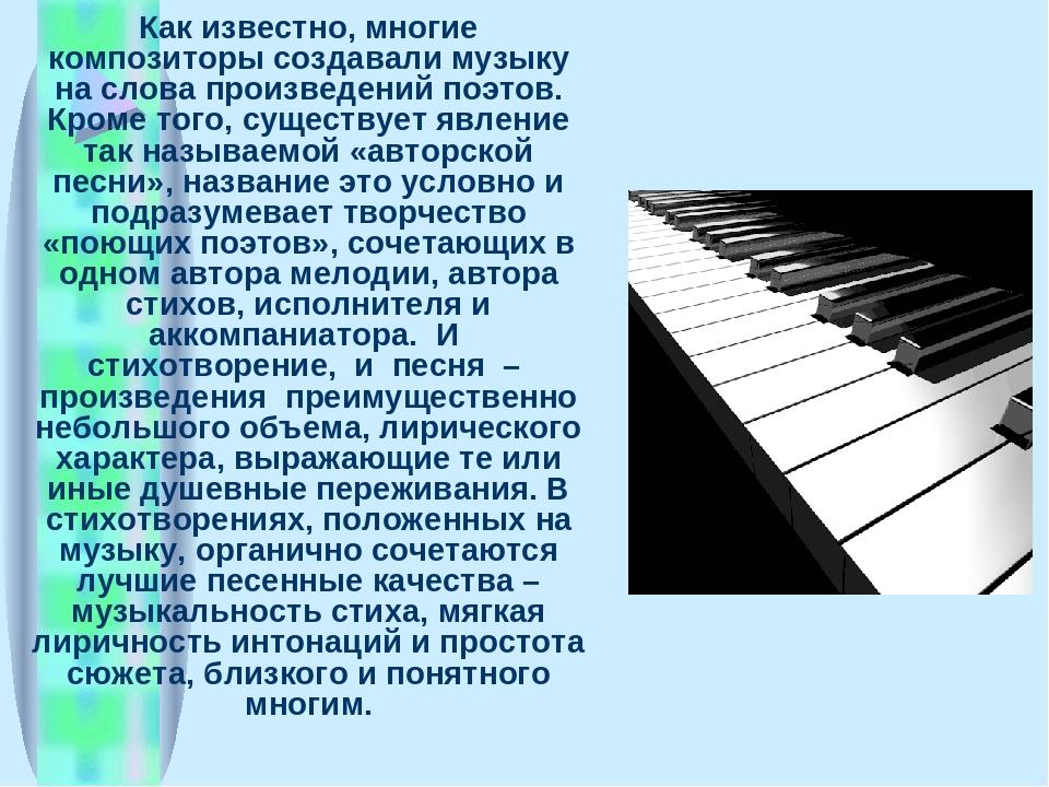 Как известно, многие композиторы создавали музыку на слова произведений поэто...