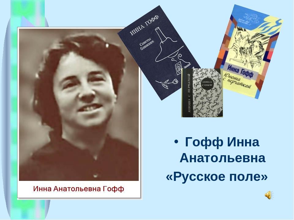 Гофф Инна Анатольевна «Русское поле»