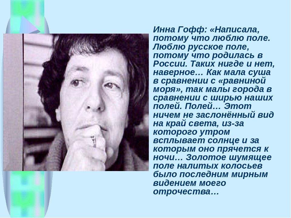 Инна Гофф: «Написала, потому что люблю поле. Люблю русское поле, потому что р...