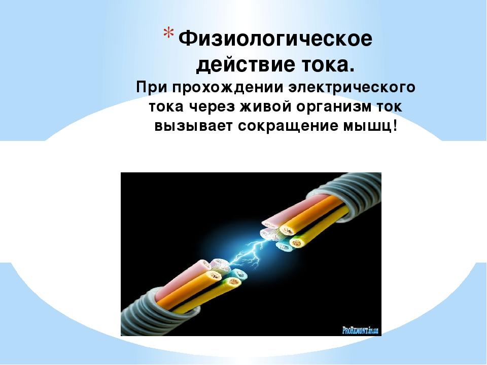 Физиологическое действие тока физика