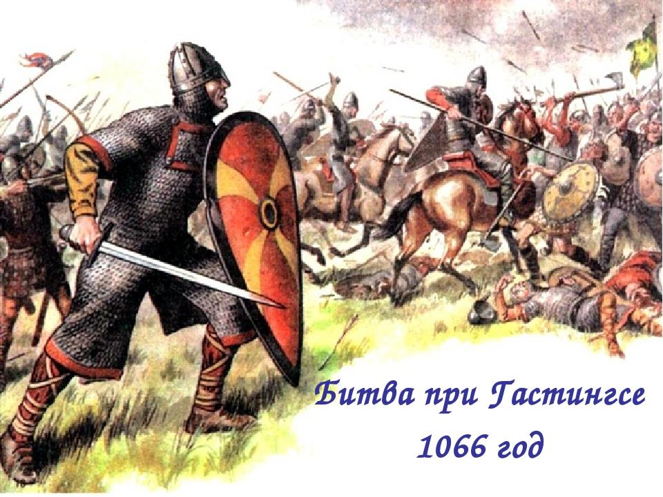 Битва при Гастингсе 1066 год