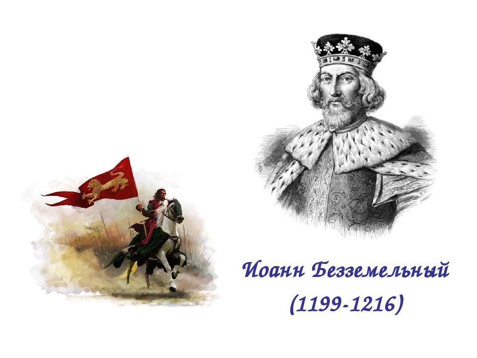 Иоанн Безземельный (1199-1216)