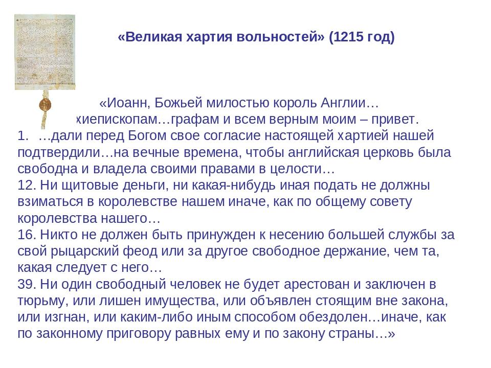 «Великая хартия вольностей» (1215 год) «Иоанн, Божьей милостью король Англии...