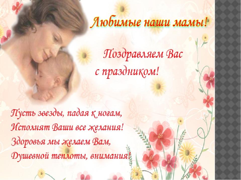 станут поздравление к дню матери коллегам короткие один