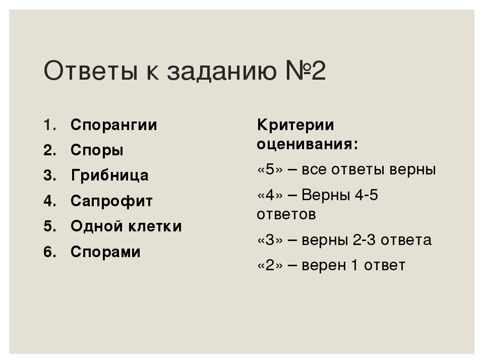 Ответы к заданию №2 Спорангии 2. Споры 3. Грибница 4. Сапрофит 5. Одной клетк...